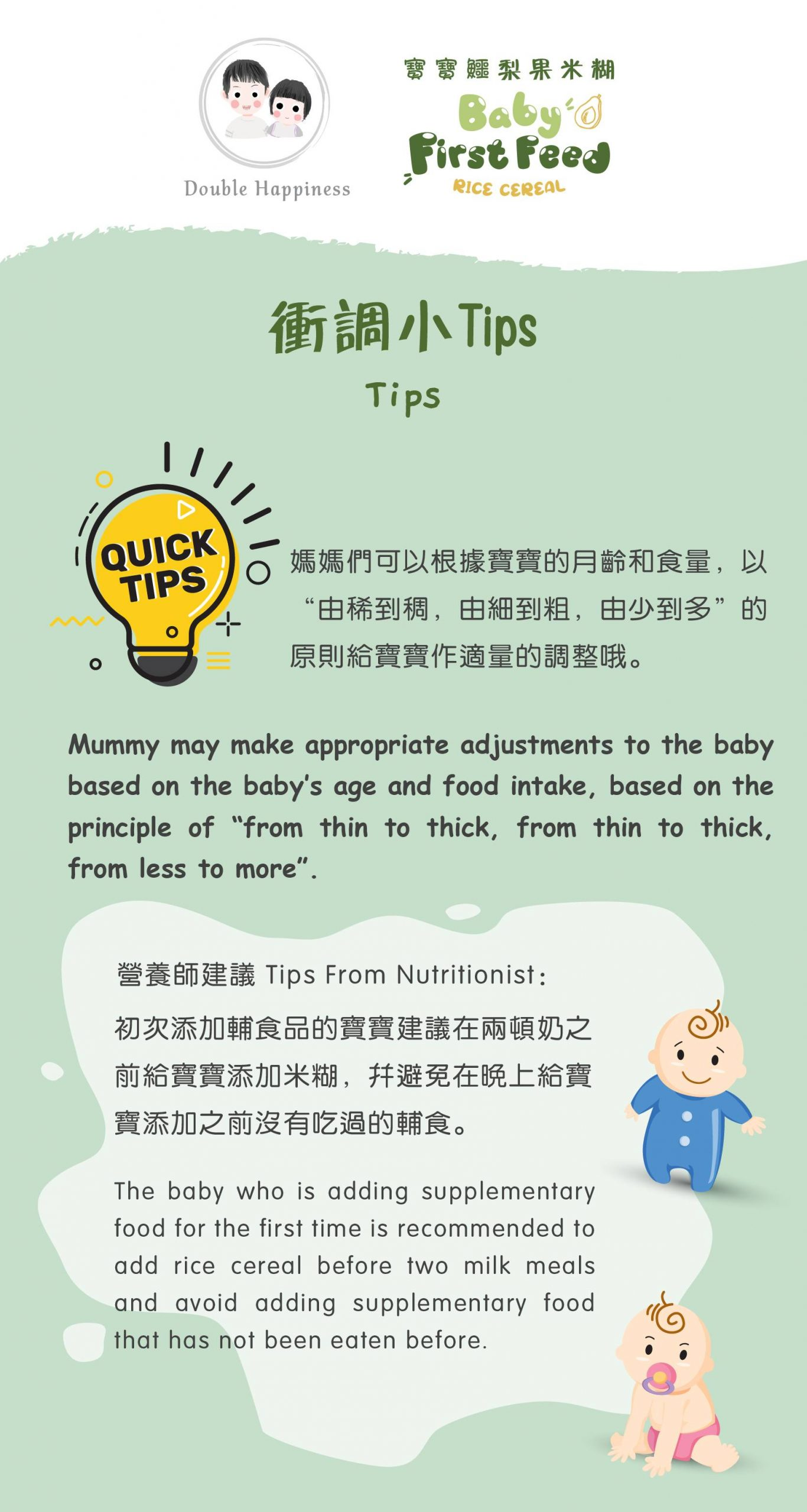 Tips on Baby Rice Cereal Avocado preparation