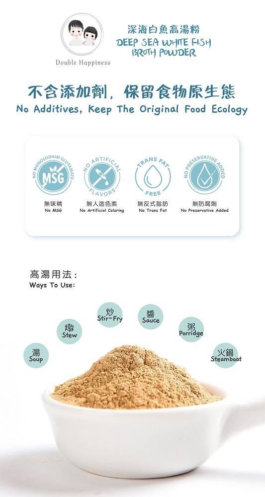Deep sea white fish broth powder for baby food