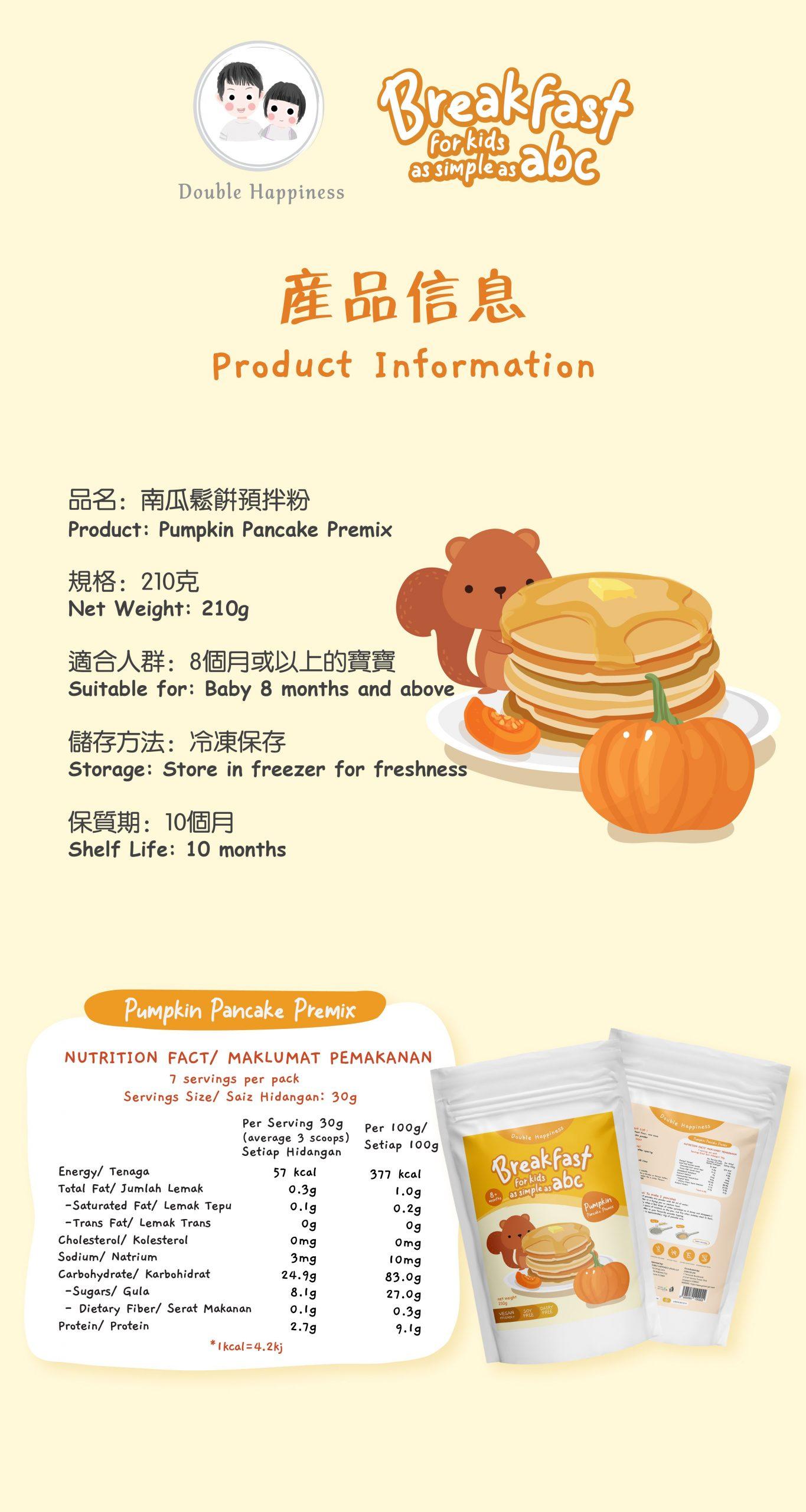 Pumpkin Pancake Premix product information