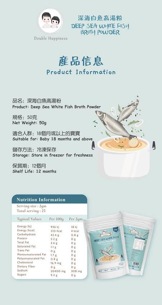 Deep sea white fish broth powder product information