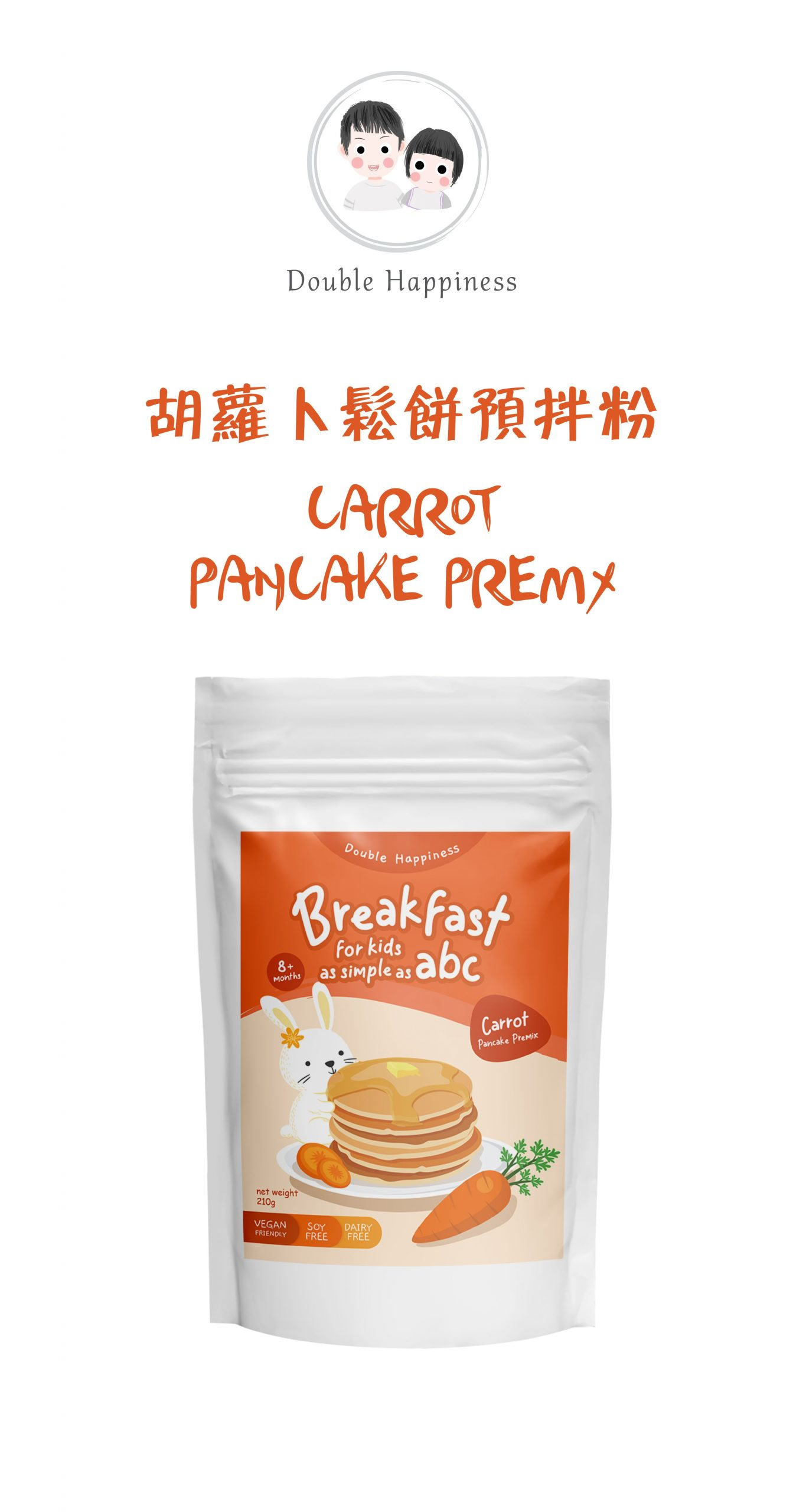 Carrot Pancake Premix