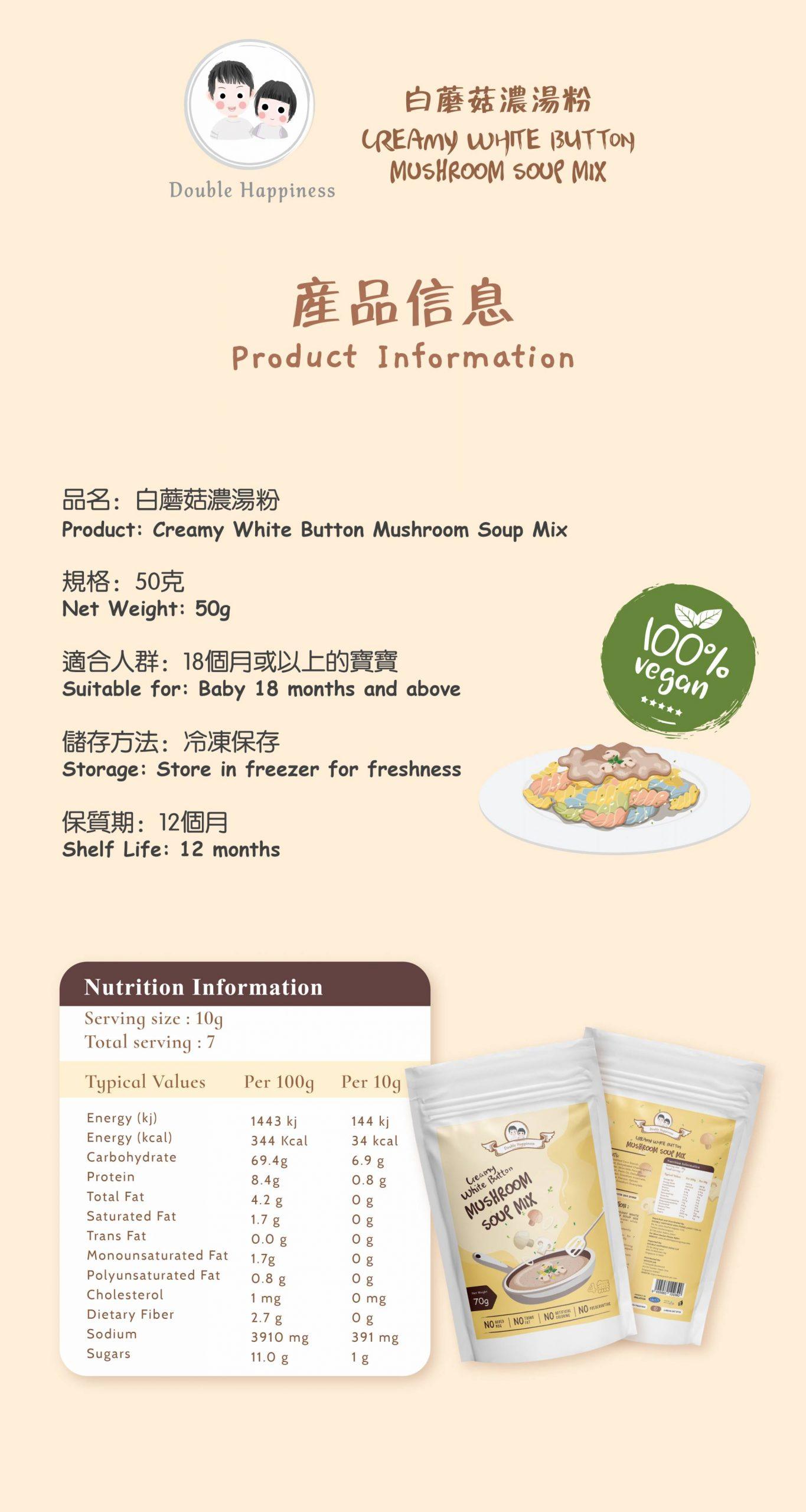 Creamy Mushroom Soup product information