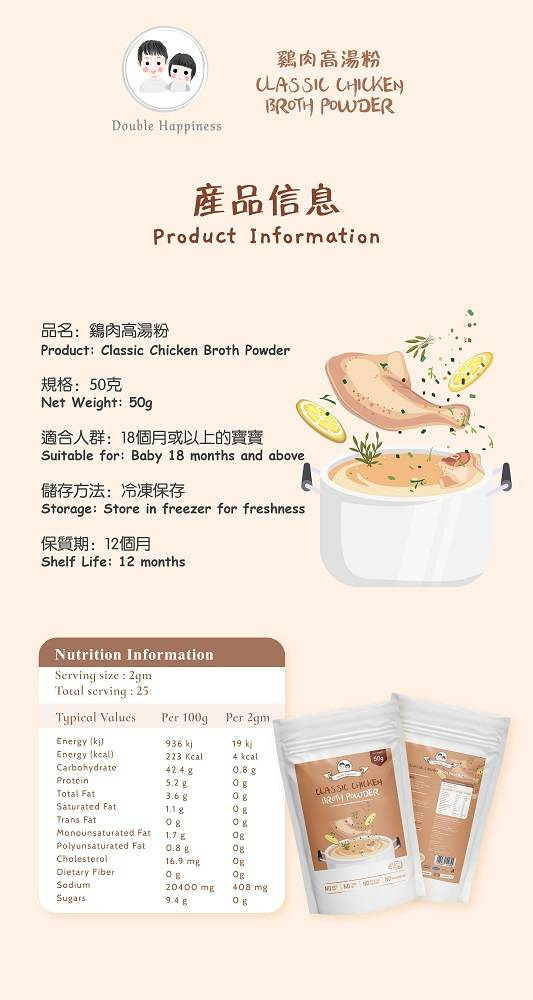 Classic Chicken Broth Powder product Information