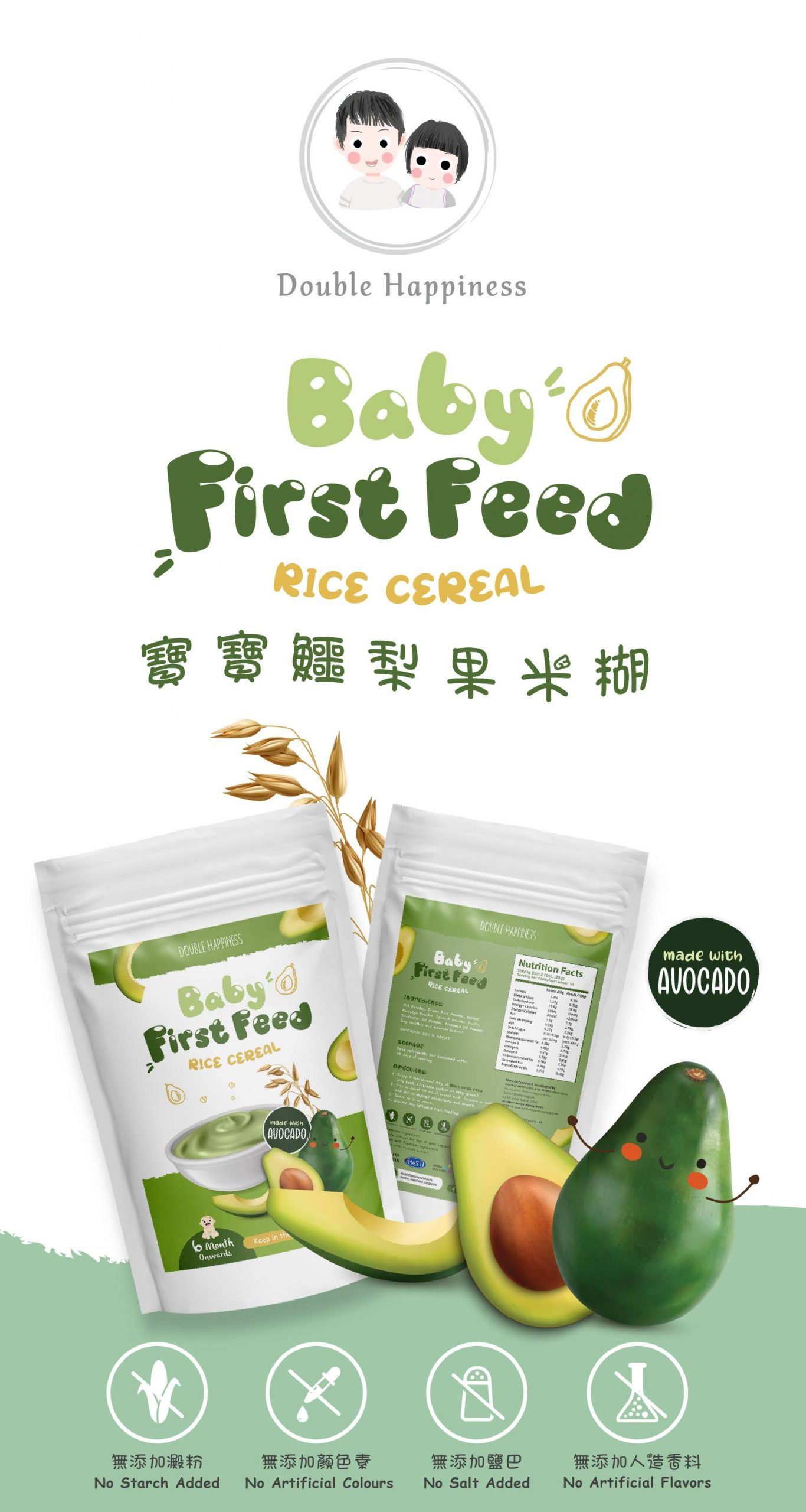 baby rice cereal avocado