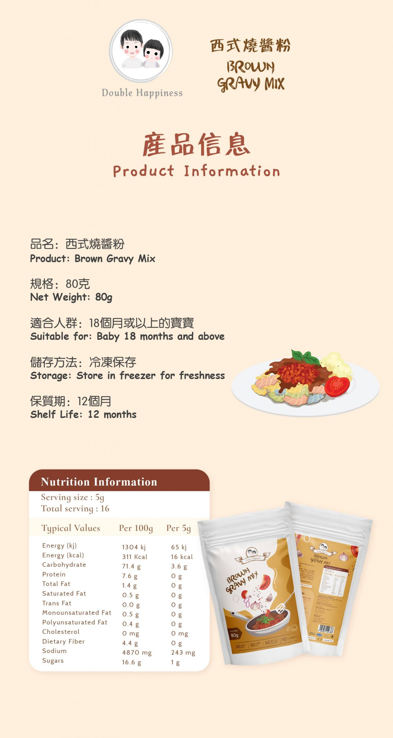 Natural baby food- Brown Gravy Mix product information